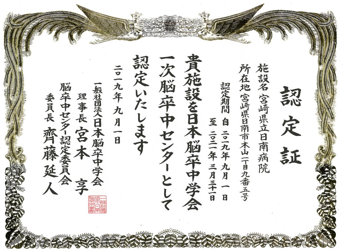 日本脳卒中学会一次脳卒中センター認定証